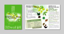 医療系情報誌のパンフレット