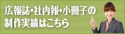 広報誌・PR誌・社内報・小冊子の制作実績はこちr