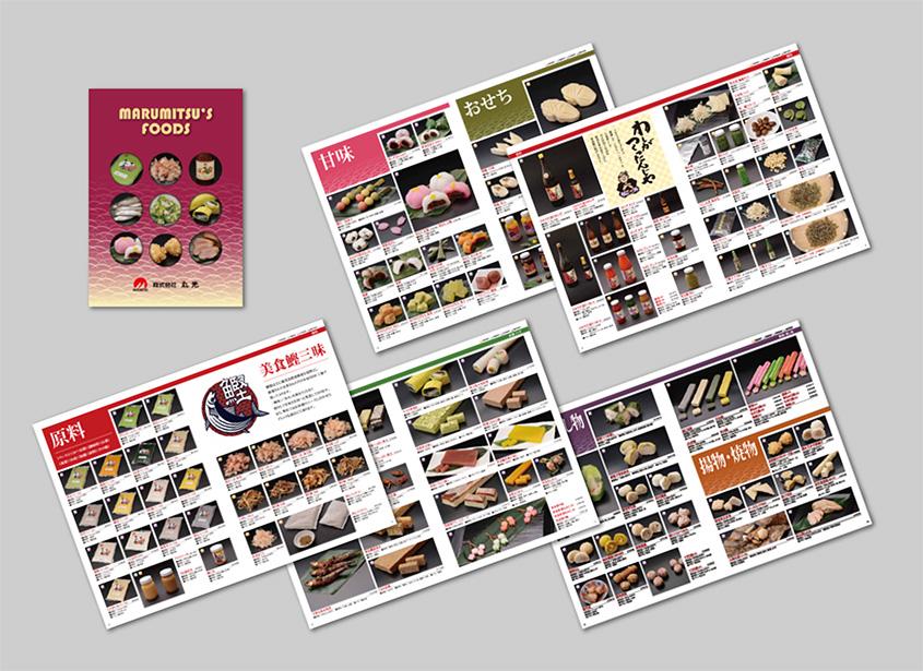 食品卸し会社の商品カタログ