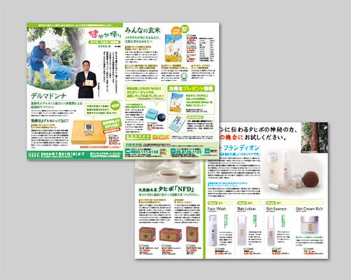 健康食品の通販カタログ(DM用)