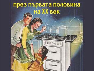 """Home Appliances of the First Half of 20th Century"" in Targovishte"