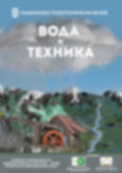 плакат Вода и техника2m.jpg
