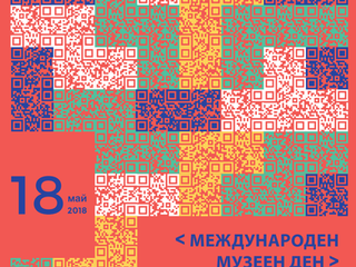 Международен ден на музеите - 18 май