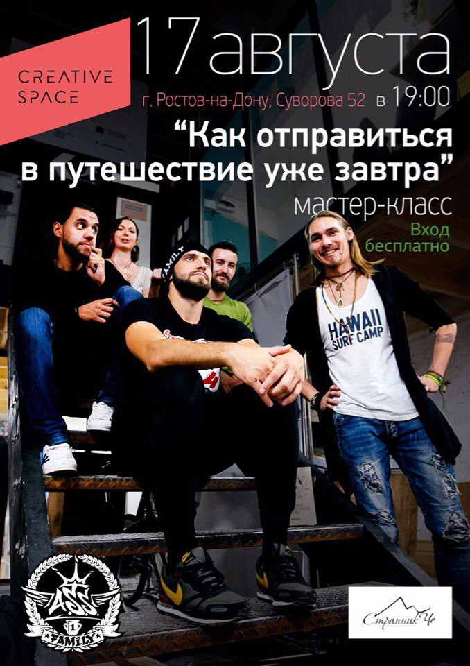assfamily мастер класс