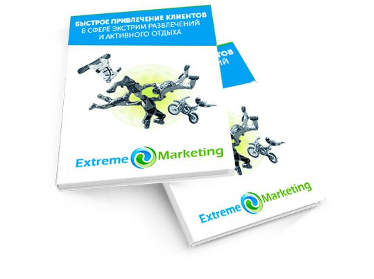 Рекомендуем Extreme Marketing