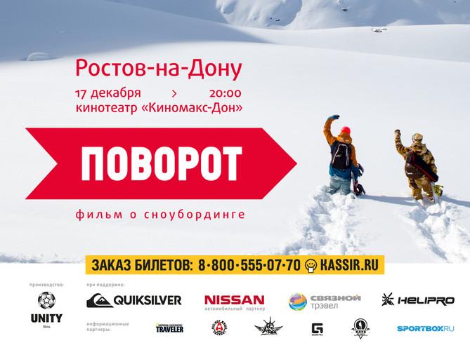 """""""ПОВОРОТ"""" в Ростов-на-Дону!"""