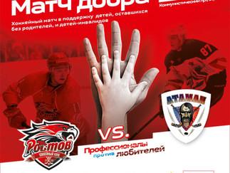 13 октября состоится первыйблаготворительный матч между «Атаманом» и «Ростовом»