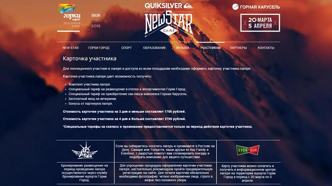 Мы получили статус партнера NewStarCamp 2015 на Юге России
