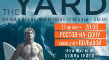11.10 Премьера ЯРD в Ростове-на-Дону