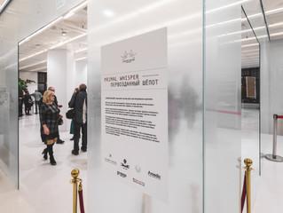 Открытие выставки Primal Whisper в выставочном пространстве Au Pont Rouge