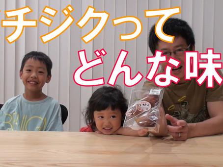 いちじくってどんな味!?