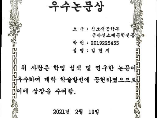 2021.02.19 김현지 석사과정 졸업생 우수논문상 수상