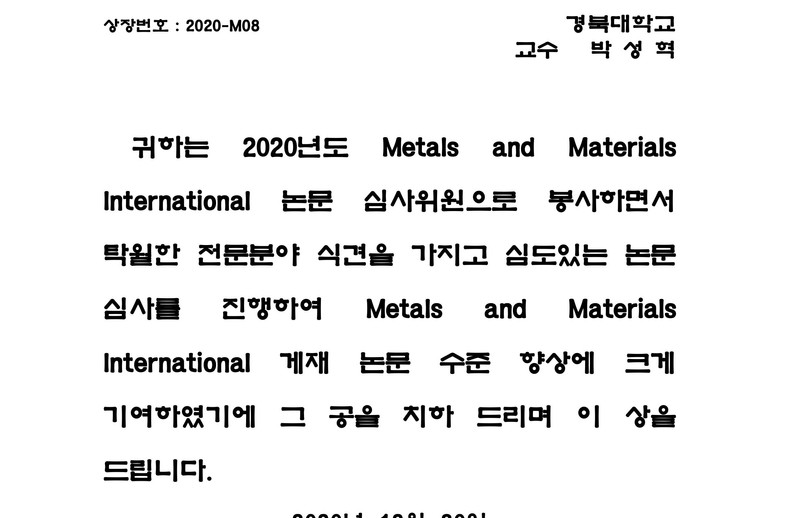 2020.12.30 Metals and Materials International 굿리뷰어상 수상