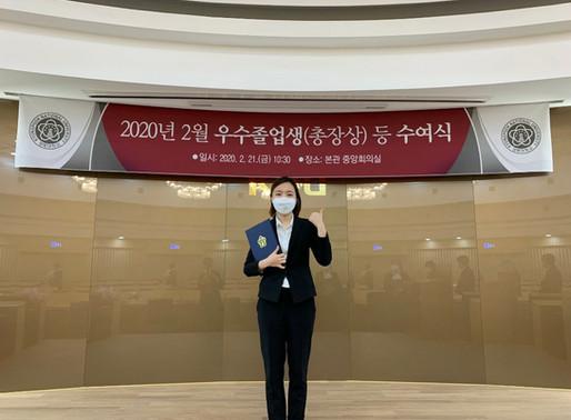 2020.02.21 김예진 박사과정 경북대학교 대학원 동창회 학술상 수상
