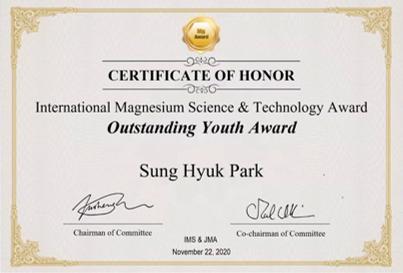 2020.12.01 박성혁 교수님, 한국인 첫 '최우수 젊은 과학자상' 수상