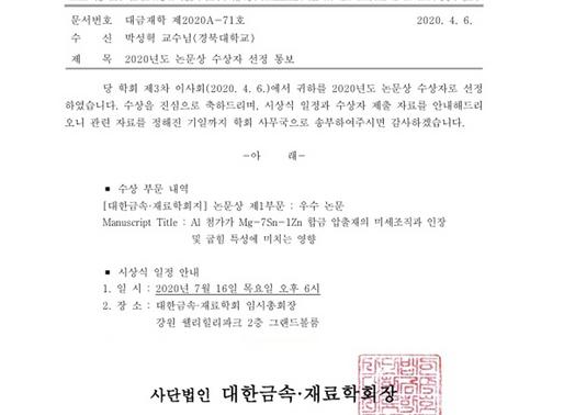 2020.04.06 대한금속재료학회 2020년도 논문상 수상자 선정