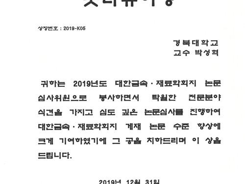 2019.12.31 대한금속재료학회지 굿리뷰어상 수상