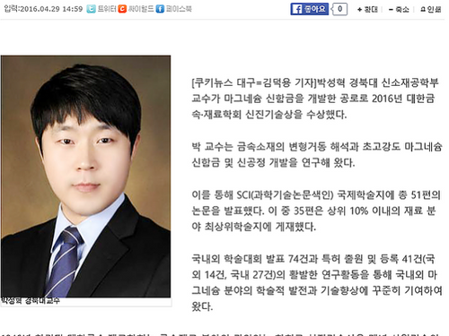 2016.04.28 대한금속재료학회 신진기술상 수상