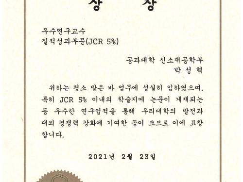 21.02.23 박성혁 교수님, 3년 연속 우수연구교수 질적성과부문(JCR 5%) 수상