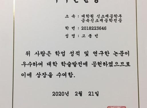 2020.02.21 고종빈 석사과정 졸업생 우수논문상 수상