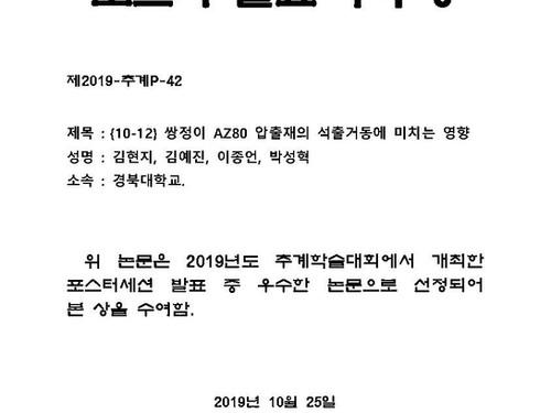 2019.10.25 대한금속재료학회 포스터 발표 우수상