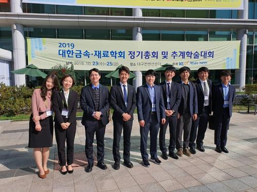 2019.10.23~25 대한금속재료학회 in 대구