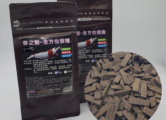 HWA's Comprehensive Shrimp Food Type 1