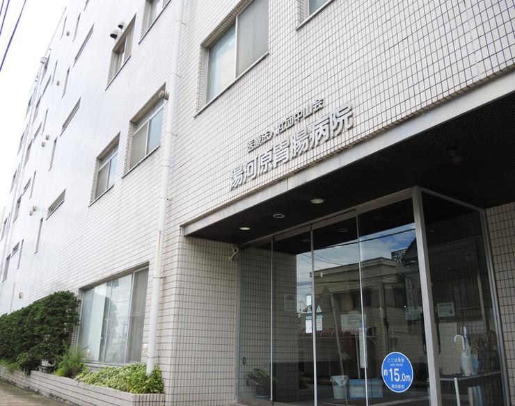 湯河原胃腸病院