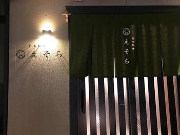 熱海 日本料理「えそら」