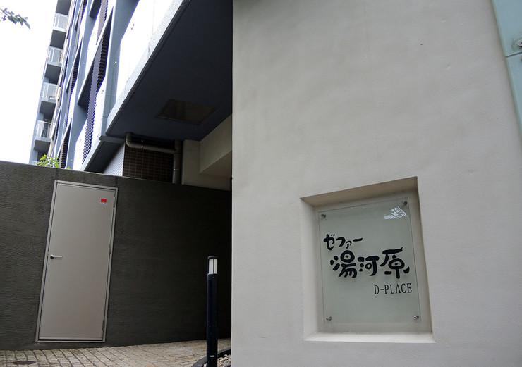 ゼファー湯河原D-PLACE