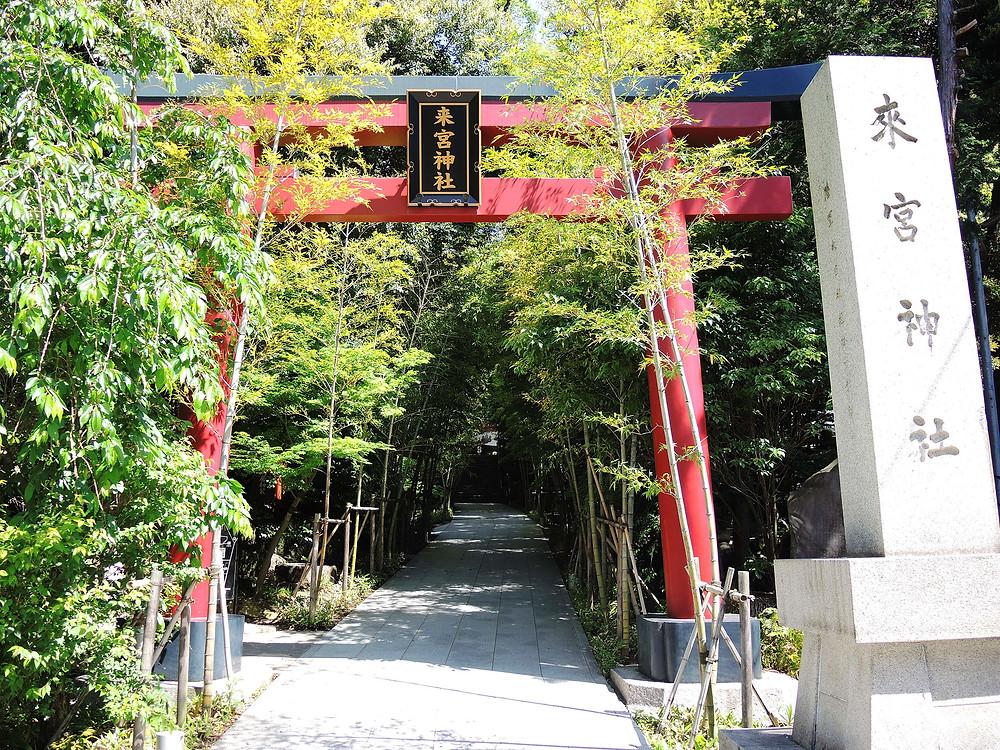 熱海のパワースポット来宮神社鳥居