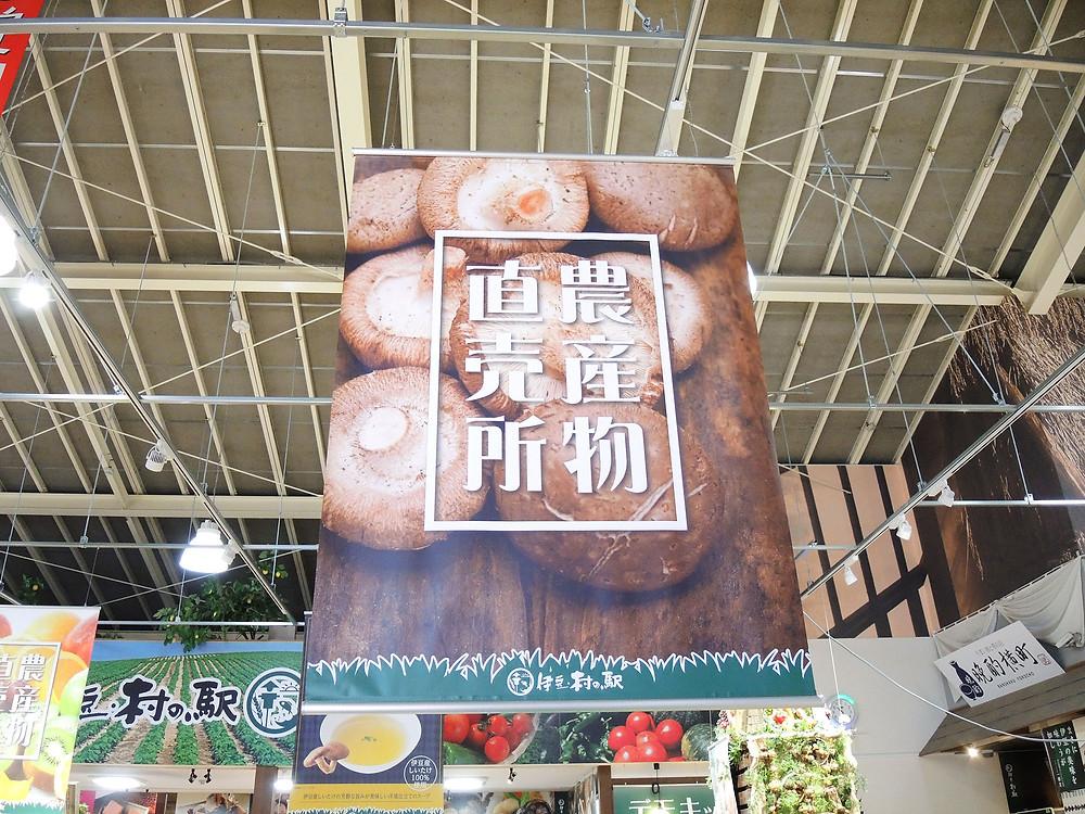 伊豆村の駅は新鮮な農産物直売所