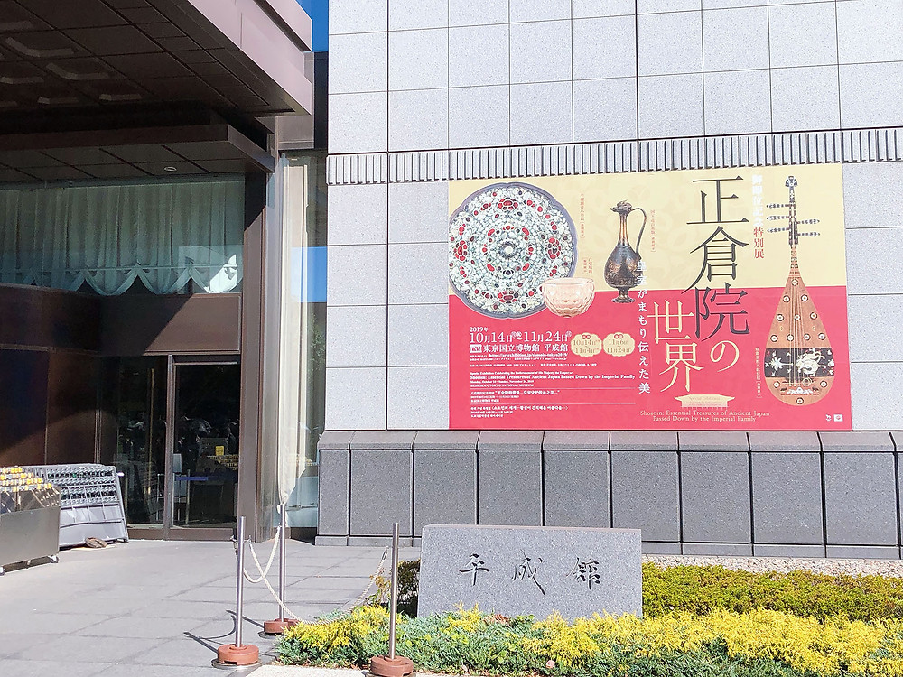 国立博物館特別展開催 正倉院の世界
