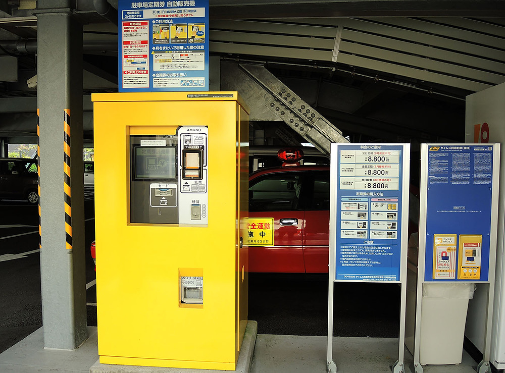熱海市営駐車場プリペイドカード販売機 熱海別荘不動産Irodoriいろどり