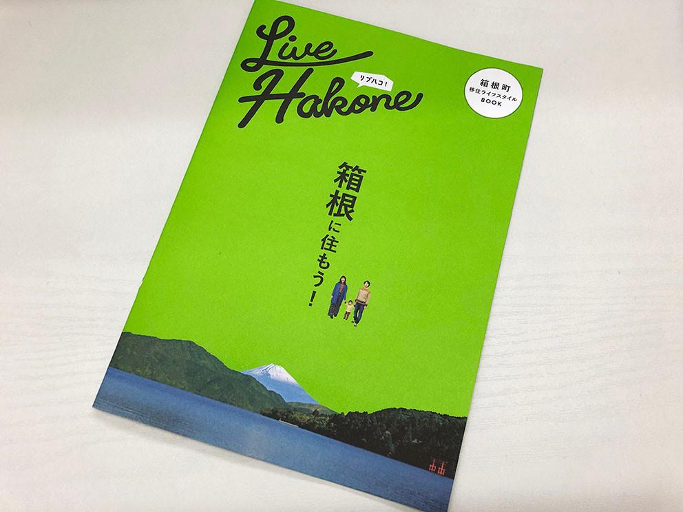 箱根町移住ライフスタイルBOOK「Live Hakone」リブハコ!