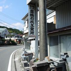 周辺は真鶴の産業である石材店が並びます