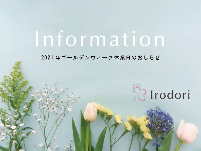 Irodori熱海
