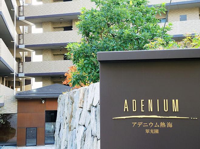 熱海温泉付きリゾートマンションアデニウム熱海翠光園