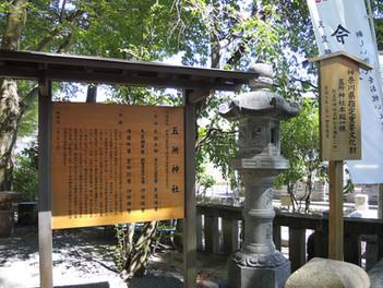 湯河原 五所神社