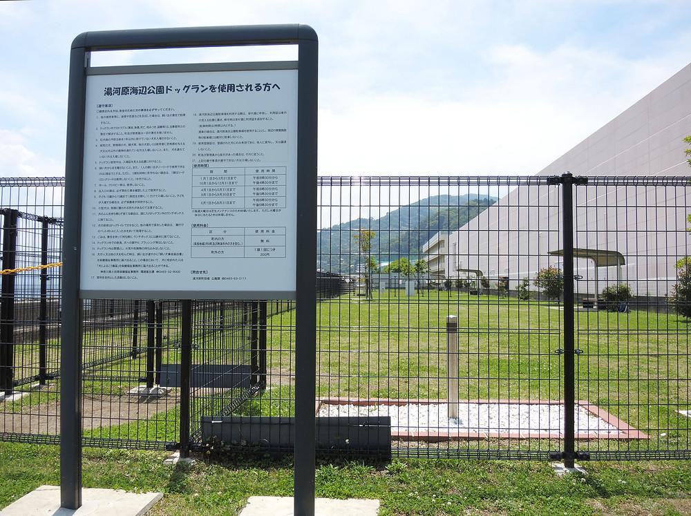 湯河原海辺公園