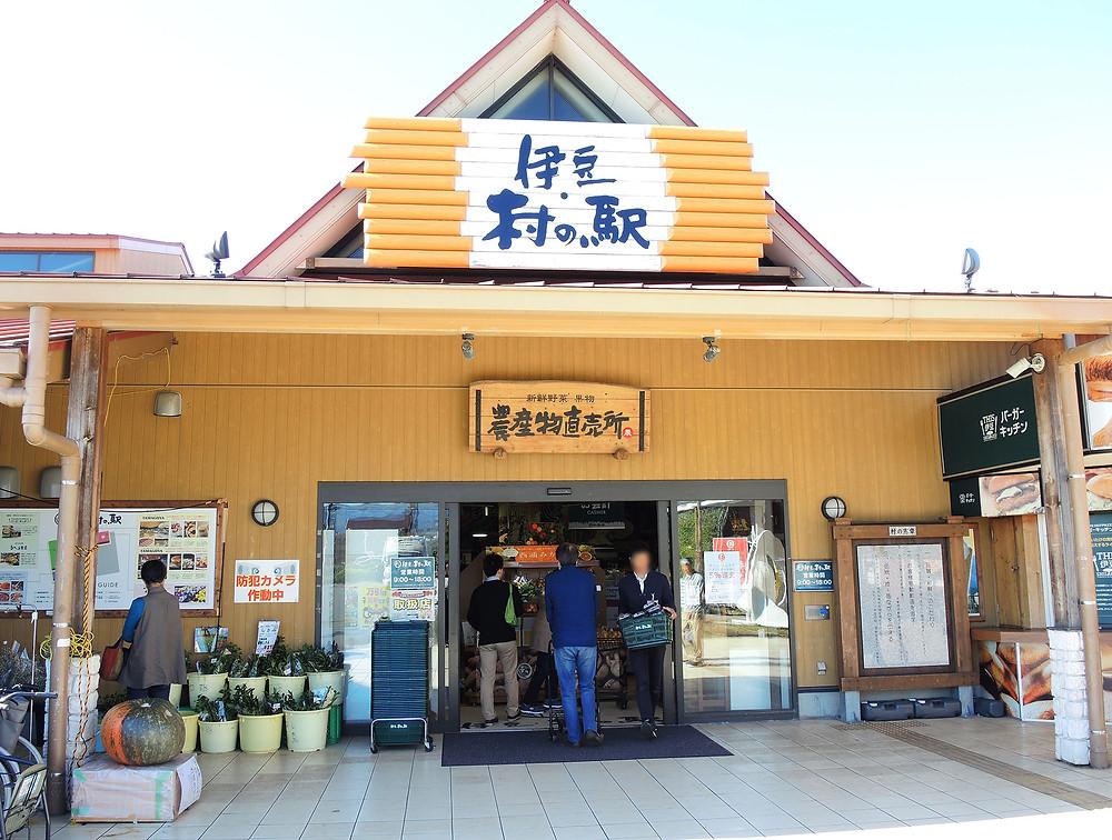 伊豆村の駅 農産物直売所のご紹介 熱海別荘・不動産・別荘管理のIrodoriイロドリ