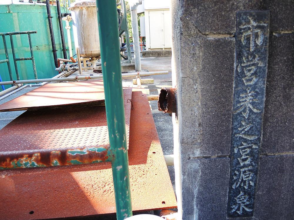 熱海市営来の宮温泉の源泉