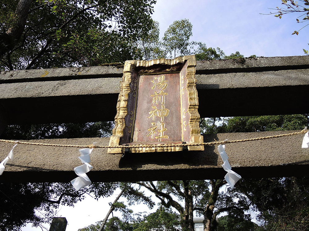 熱海 湯前神社