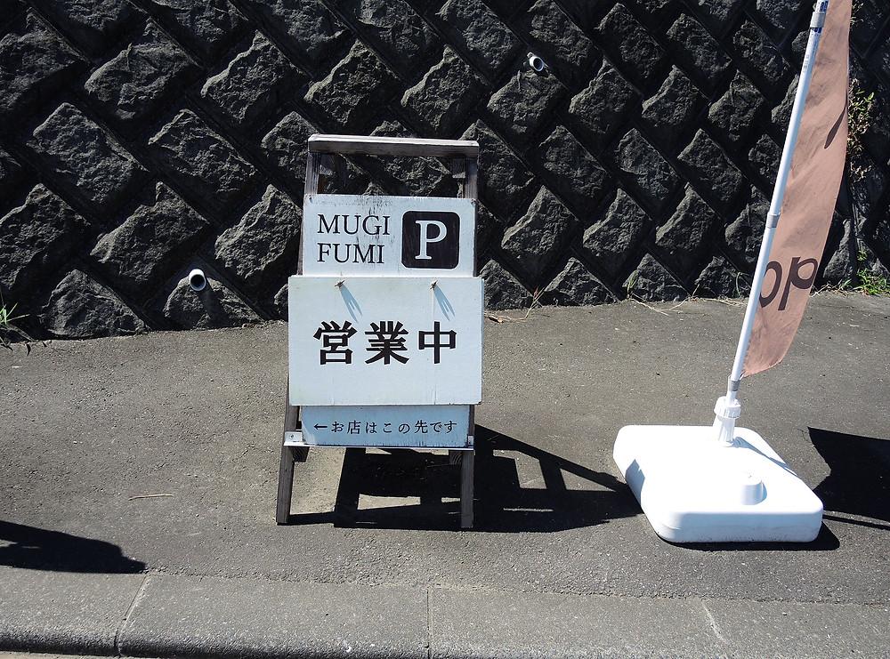 麦焼処麦踏の駐車場