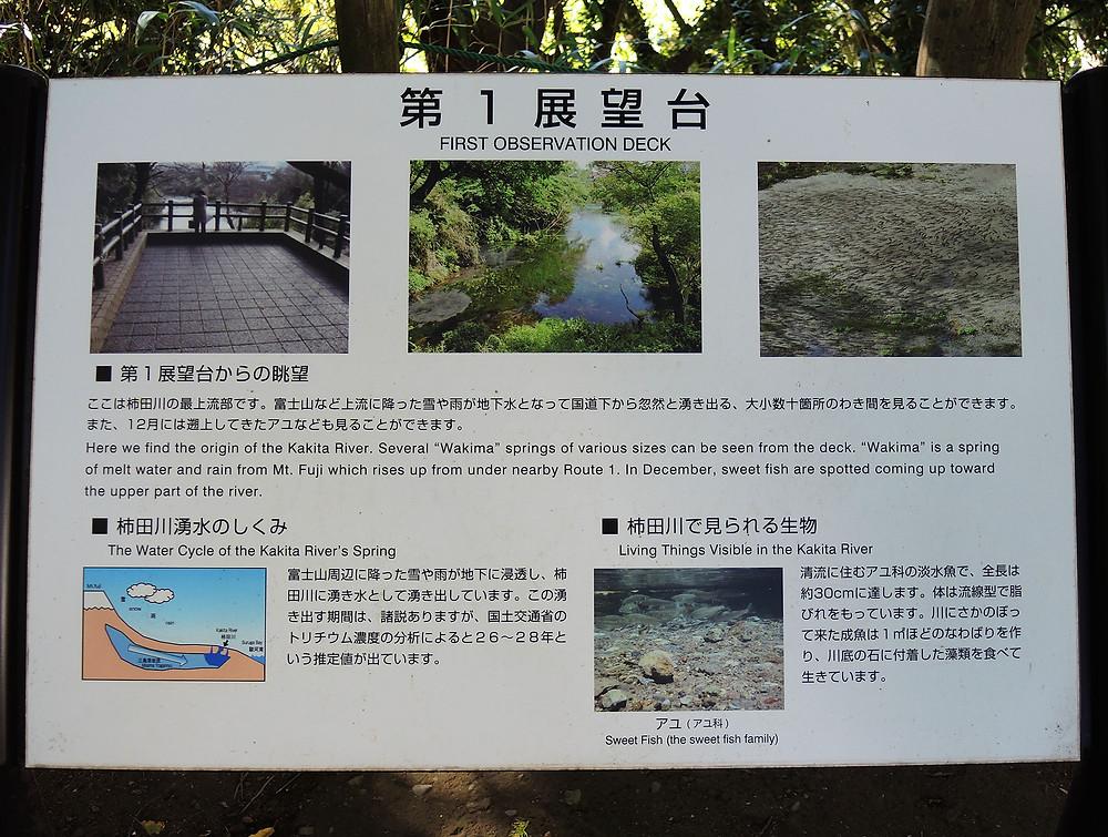 柿田川湧水公園 熱海別荘不動産Irodoriいろどり