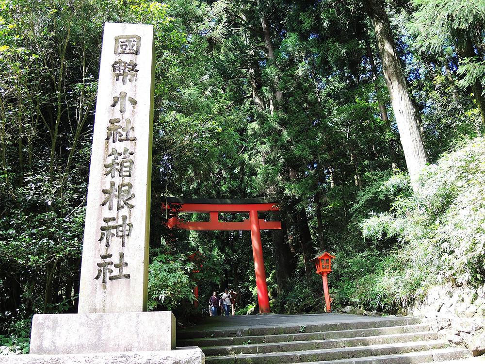箱根神社第三鳥居
