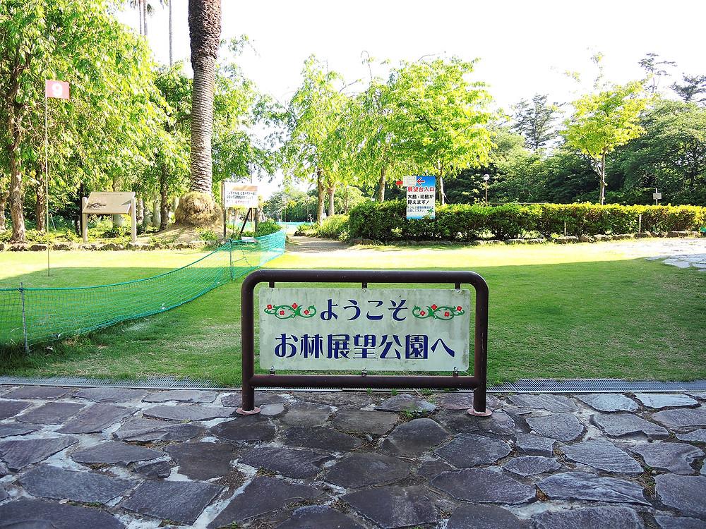 真鶴町お林展望公園の入口