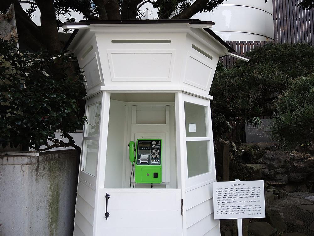 市外回線発祥の地 熱海電話ボックス
