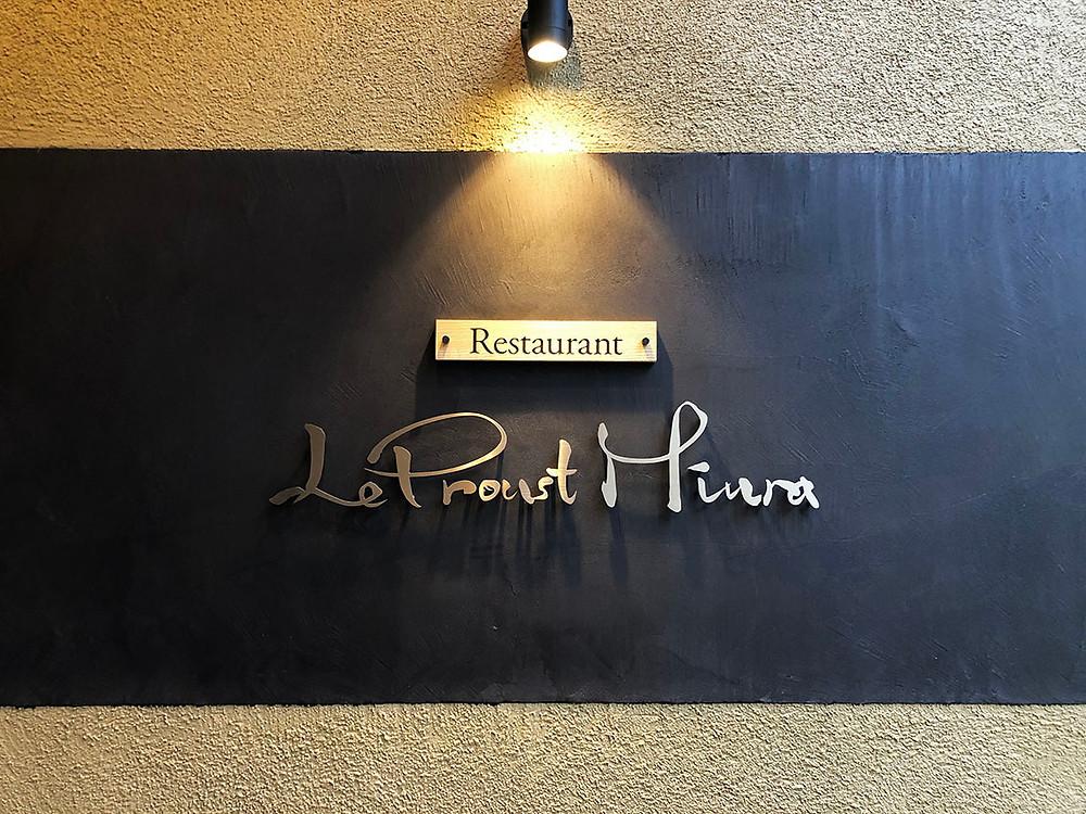 ル・プルーストミウラ フレンチレストラン