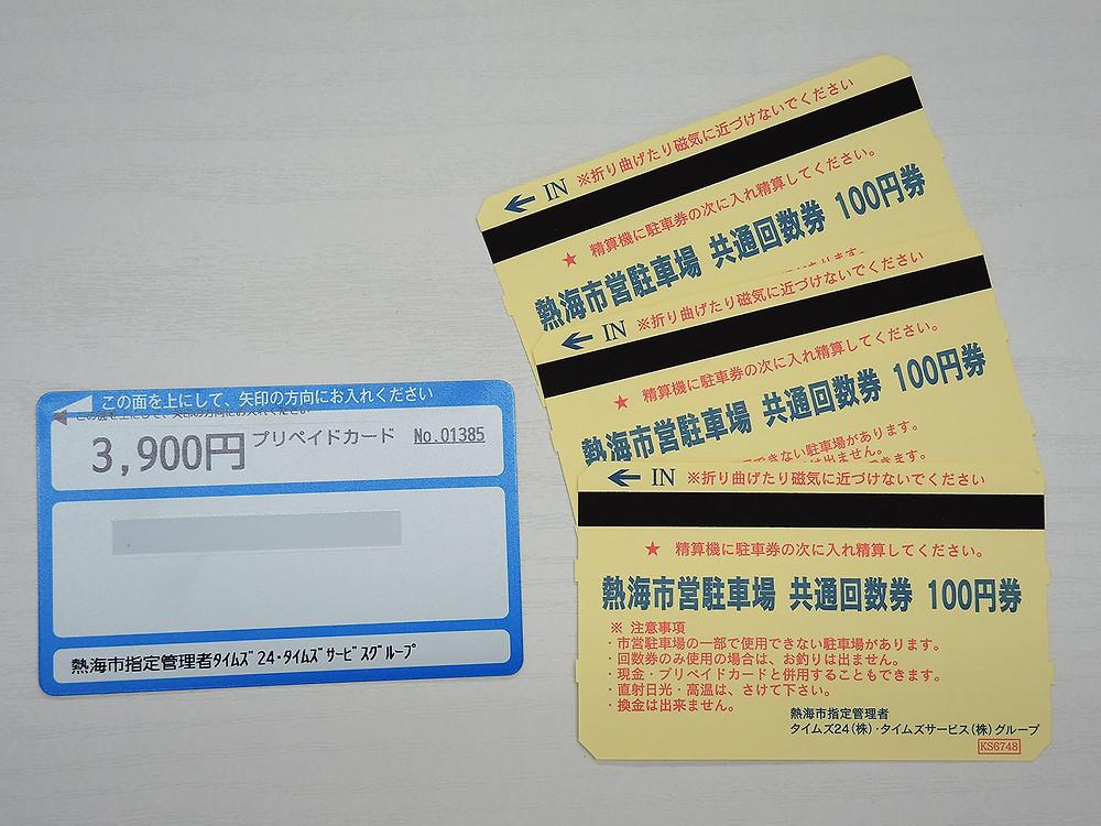 熱海市営駐車場の共通回数券・プリペイドカード 熱海別荘不動産Irodoriいろどり